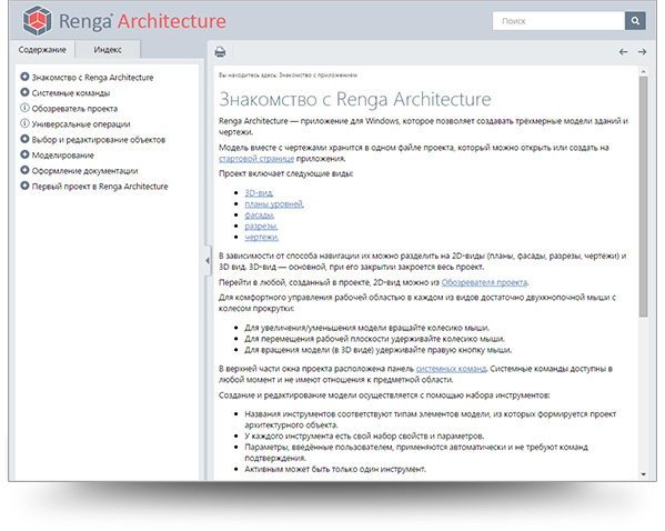Screenshot of Regna Architecture Documentation