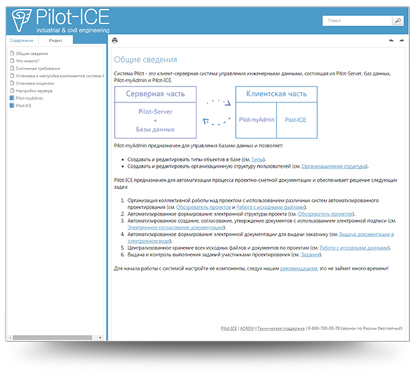 Screenshot of Pilot-ICE Documentation